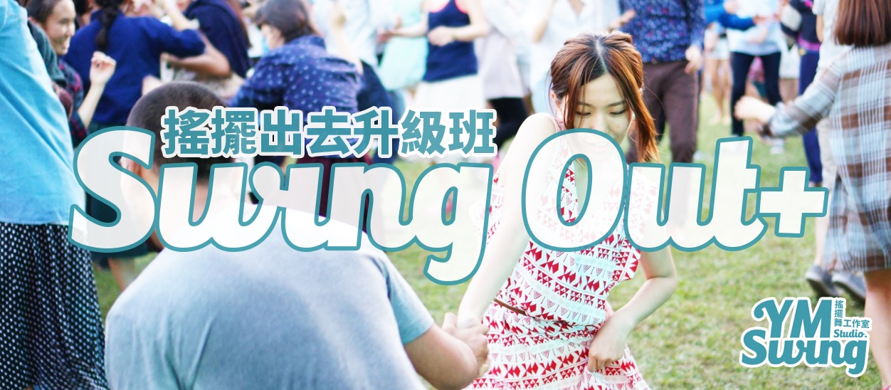 SwingOut_plus